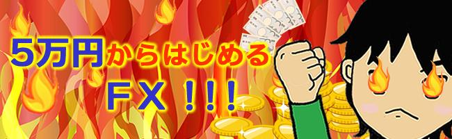 5万円から始めるFX